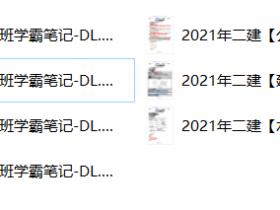 2021年二级建造师【各科】学霸笔记
