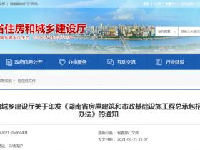湖南:投标报价小于基准价92%,视为无效报价,应当否决其投标!