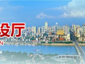 湖南:成立全过程工程咨询发展战略联盟