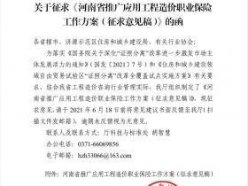 河南:工程造价人员工作疏忽过失等职业保险出台