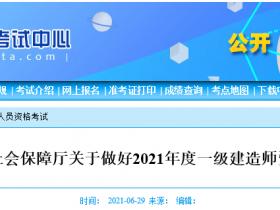 宁夏:2021年一级建造师报名时间出炉