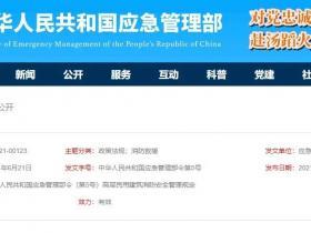 应急管理部发布消防新规,8月1日施行!禁止易燃可燃材料作外墙外保温!