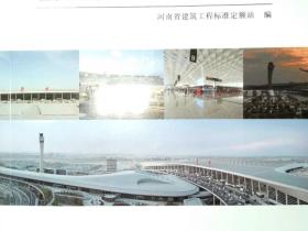 河南2016建筑装饰定额电子版