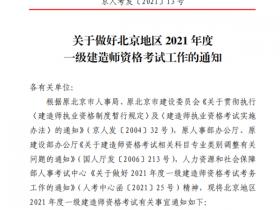 北京:2021年一级建造师报名时间出炉