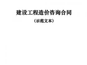 建设工程造价咨询合同(示范文本)(GF-2015-0212)