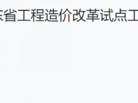 广东:住建厅印发省工程造价改革试点工作实施方案