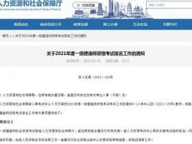 甘肃:2021年一级建造师报名时间出炉
