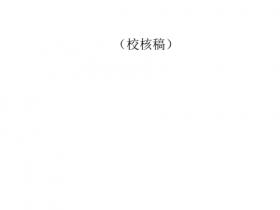 贵州2016定额电子版