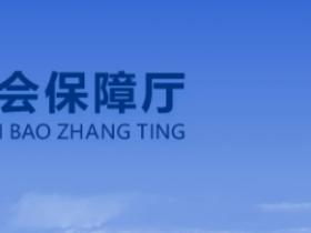 海南:2021年一级建造师报名时间出炉