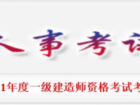 河南:2021年一级造价师开始报名