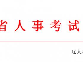 辽宁:2021年一级建造师报名时间出炉