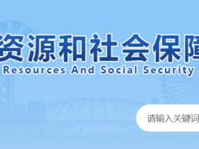 天津:2021年一级建造师报名时间出炉