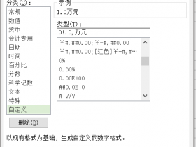 Excel如何将单位设置为万元