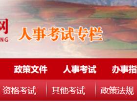 云南:2021年一级造价师开始报名