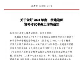 浙江:2021年一建报名时间出炉