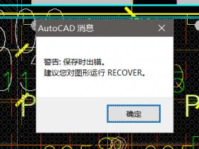 CAD保存时出错,建议您对图形运行RECOVER