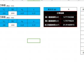 17J008 挡土墙(仰斜式)工程量计算器P45