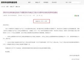 关于调整深圳市建设工程计价费率标准相关费率的通知