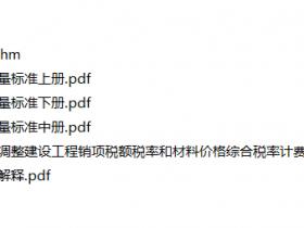 湖南2006定额电子版(含装配式)