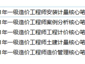2021年一级造价师【各科】核心笔记