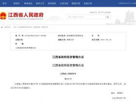 江西:政府投资项目不得要求施工单位垫资建设