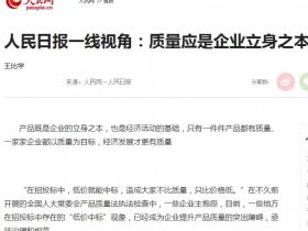 """人民日报:""""最低价中标""""不改,谈什么工匠精神、中国制造!"""
