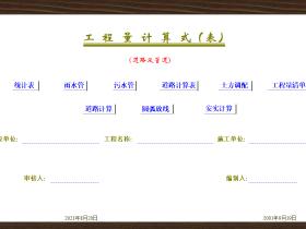 市政工程工程量计算表格