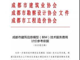 成都市建筑信息模型(BIM)技术服务费用 计价参考依据 (征求意见稿)