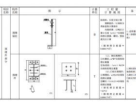 钢结构工程量计算规则查询表