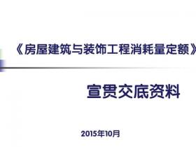 2015年全国统一定额宣贯资料电子版