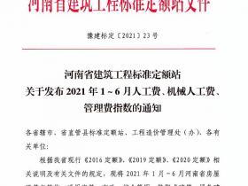 河南省发布2021年1~6月人工费、机械人工费、管理费指数的通知