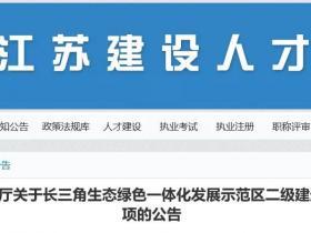 二建跨区域注册!上海、浙江二建证书可在江苏示范区内注册使用