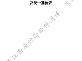 江西2017建筑装饰定额电子版