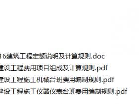 山东省2016消耗量定额电子版