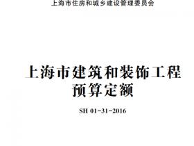 上海建筑与装饰16定额电子版