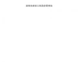 深圳2016建筑工程消耗量定额电子版