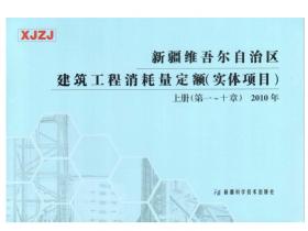 新疆2010建筑工程消耗量定额电子版