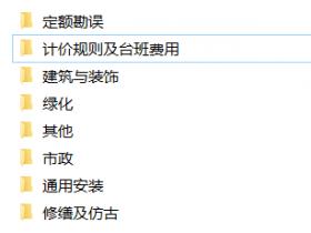 云南2013定额电子版全套