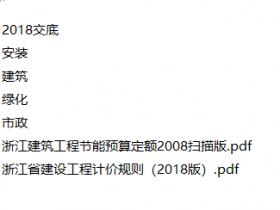 浙江2018定额电子版全套