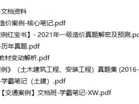 2021年一级造价工程师【案例】考前资料