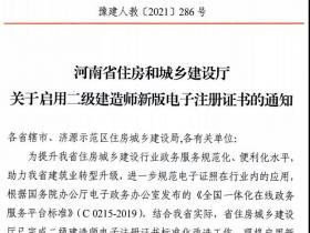 河南:10月15日零时起启用二建新版电子注册证书!
