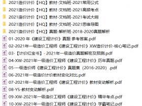 2021年一级造价工程师【计价】考前资料