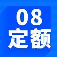 重庆08定额解读