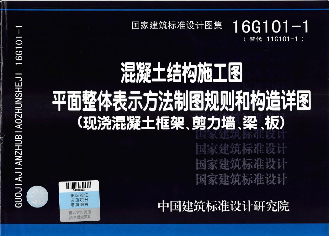 16G101系列图集