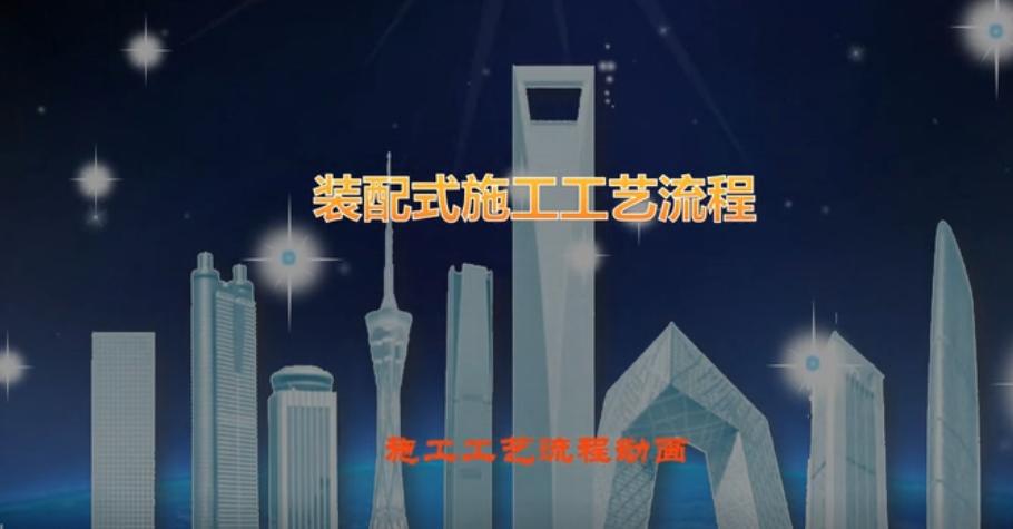 中建七局BIM动画教学,装配式施工工艺流程动画视频!