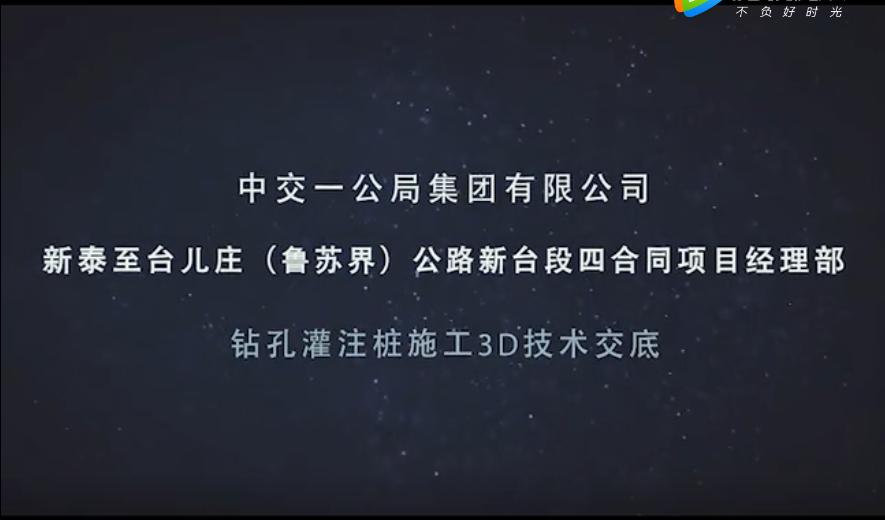 中交一公局钻孔灌注桩工艺可视化交底视频演示!