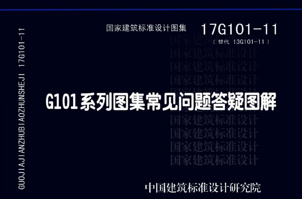 17G101-11(G101图集常见问题答疑图解)