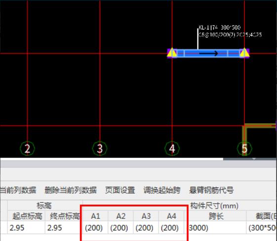 广联达提示第一跨跨长输入不正确,如何处理?