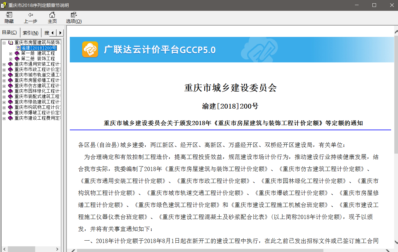重庆市2018序列定额章节说明
