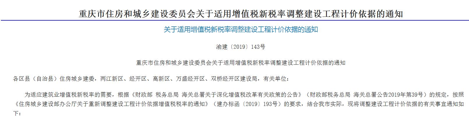 重庆营改增相关文件